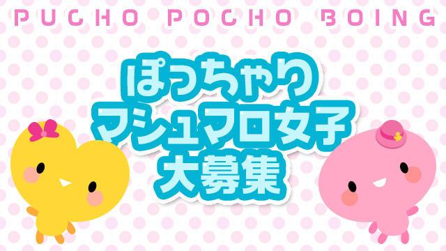★☆マシュマロ女子大集合☆★