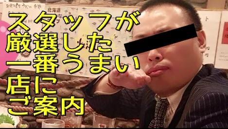 【出稼ぎ検討者必見!!】当店独自のイベント『プチ接待』の裏側に密着!!