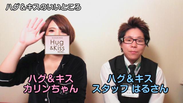 【夢の共演】カリンちゃんとハルちゃんの求人動画