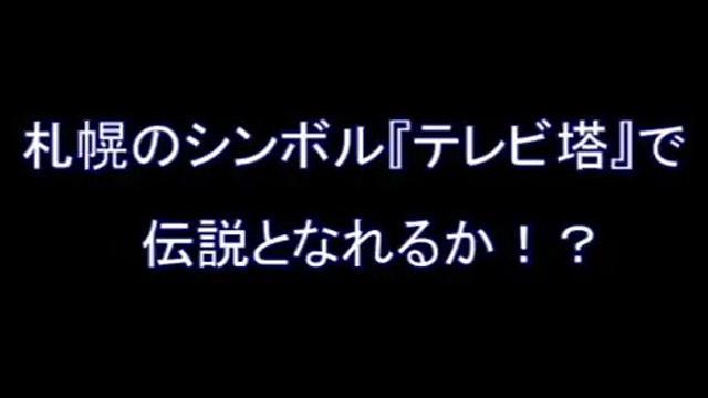 『イワシタVSテレビ塔』 【札幌美女図鑑】