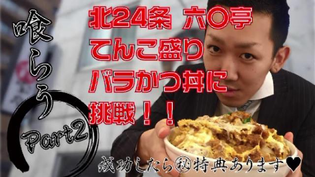 【特別特典も!】大食いシリーズ第2弾! てんこ盛りバラかつ丼完食への挑戦!!