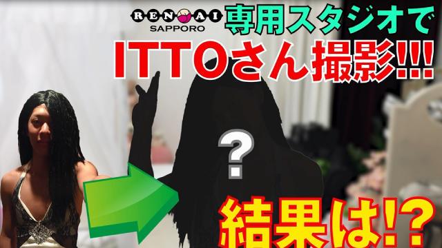 ITTOさん!専用スタジオでなんと宣材撮影!驚愕の声!衝撃の結果はいかほど~?!
