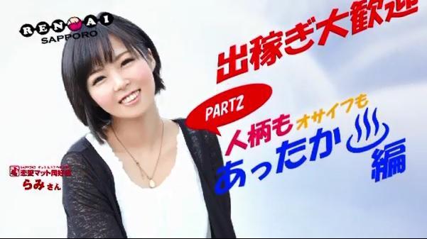 恋愛マット同好会で出稼ぎpart2!札幌は天候関係なく稼げる地域です!!