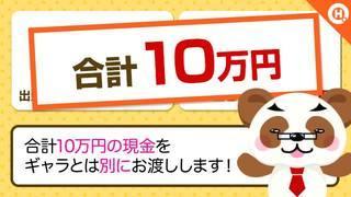 今なら入店者全員に10万円】プレゼント!!