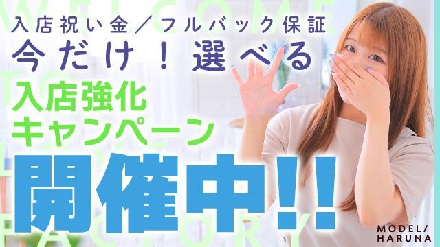 選べる《入店強化キャンペーン》開催中!