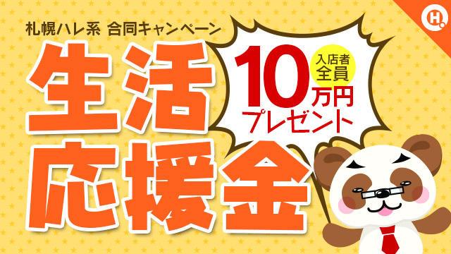 今なら誰でも貰えちゃう♪生活応援金10万円!!!