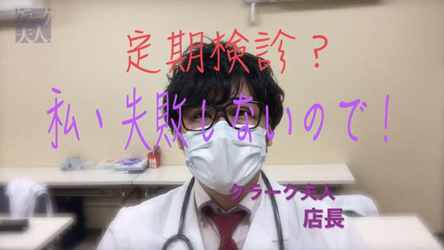 札幌ハレ系からのお仕事情報〜てんちょの定期検診編