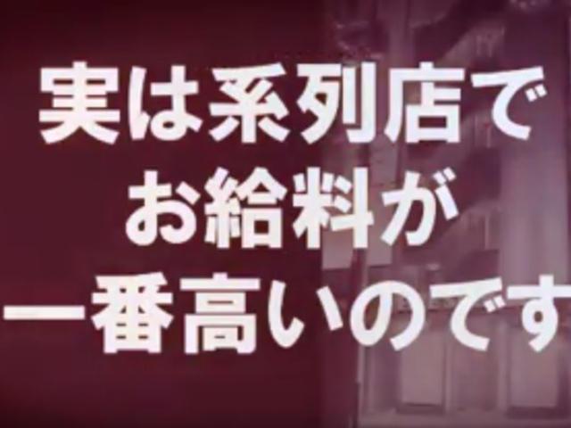 バッドカンパニー松山求人動画