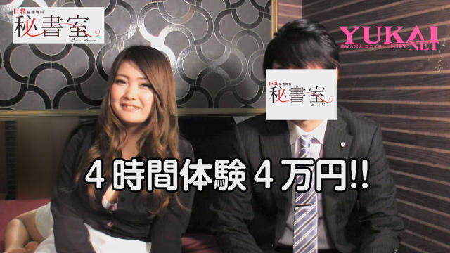 秘書室(YESグループ)動画