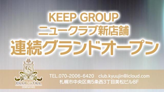 KEEP GROUP ニュークラブ新店舗 連続グランドオープン