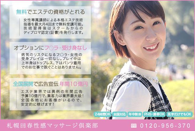 【エステ】フェ●なし!受け身なし!性病なしで日給3万円以上