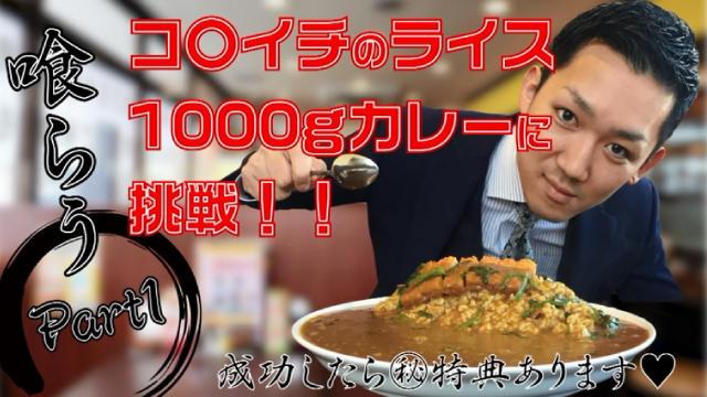 【大食い】ココ○チカレー1,000g完食への挑戦!!【特別特典も】