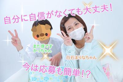白石まりなちゃんにインタビュー☆