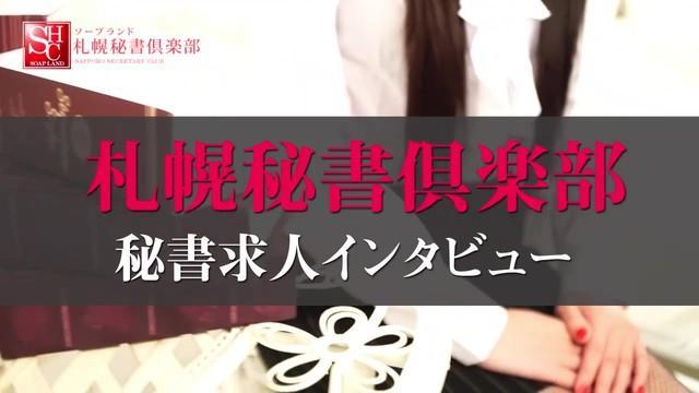 札幌秘書倶楽部☆高額バック・安心の待遇面!