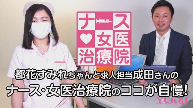 「ナース・女医治療院」のココが自慢!!