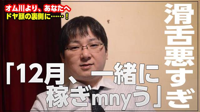 「オム川」さん新人保証について語ります!