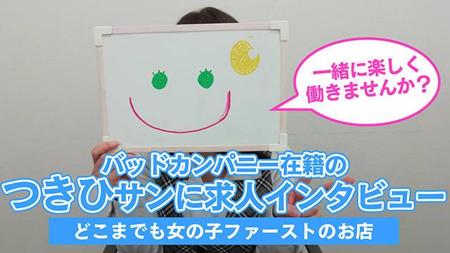 【BADCOMPANY福岡店】求人動画03『つきひさん編』