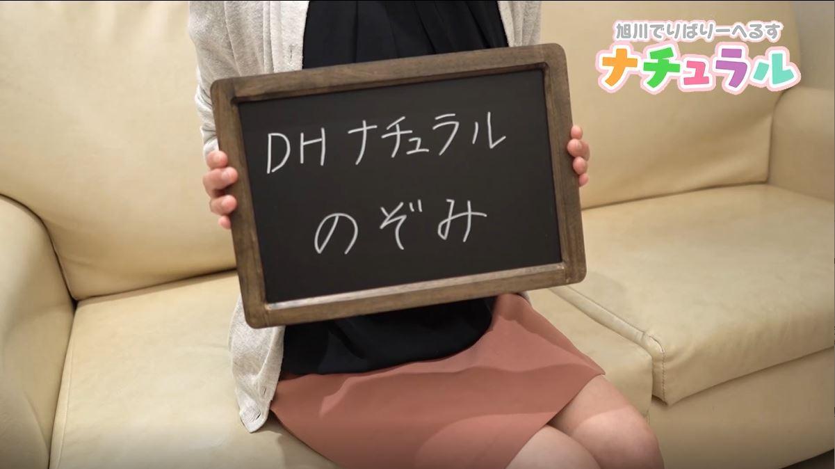 旭川デリヘル「ナチュラル」女の子インタビュー