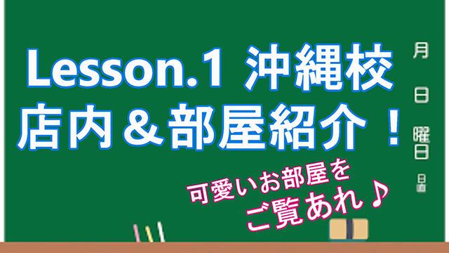 Lesson.1沖縄校店内&部屋紹介!