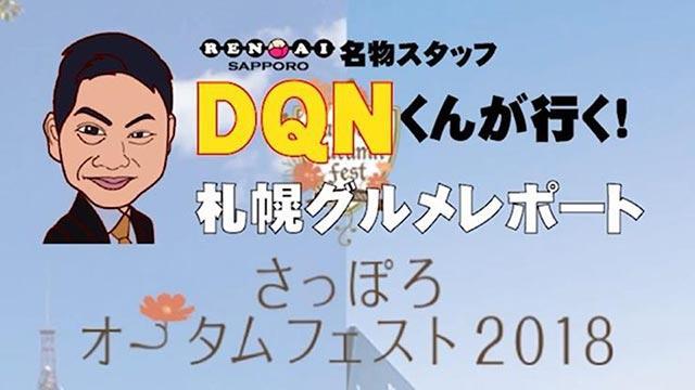 DQNくんのグルメレポート【inオータムフェスト】