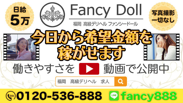福岡 高級デリヘル ファンシードールの求人は稼げる高収入情報が満載