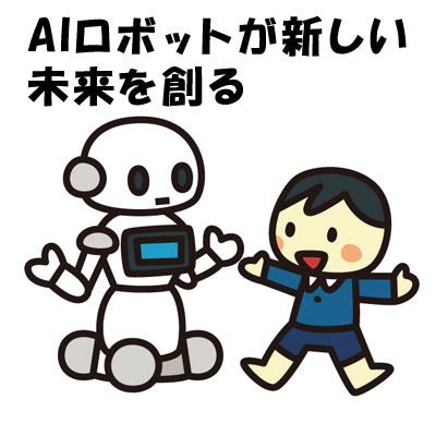 子供とロボット