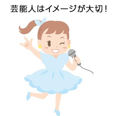 アイドル歌手