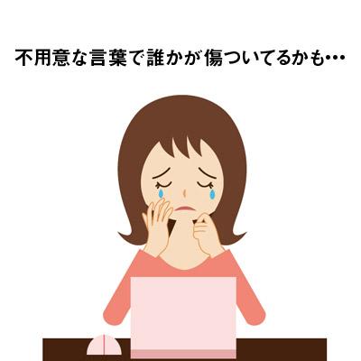 泣いてる女