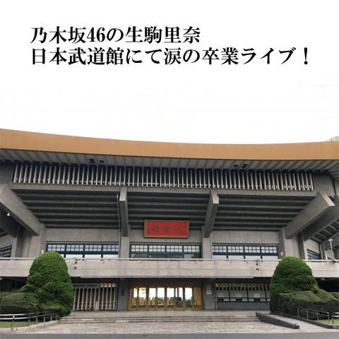 武道館入り口