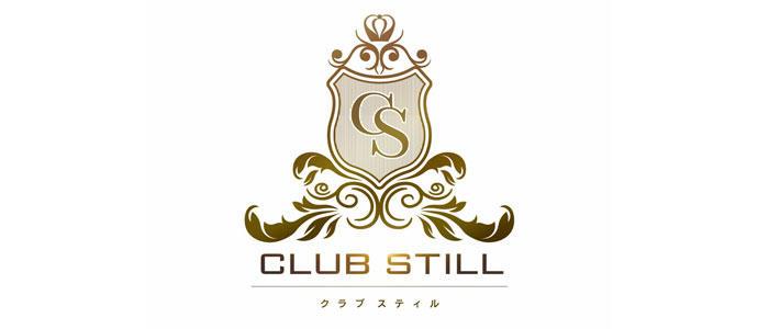 CLUB STILL(クラブ スティル)