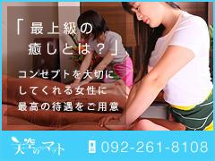 中洲ソープ求人動画【天空のマット】