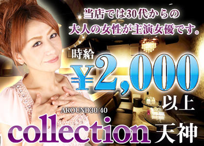 collection 天神店