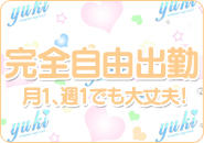 ☆マンゾクネット首都圏お店総合ランキング総合1位獲得店