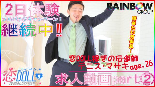 2日体験フルバック!平均10万円以上お持ちかえりなんです!(^^♪