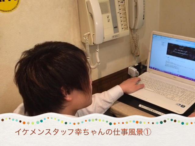 当店のイケメンスタッフ幸ちゃんのお仕事風景♪ネット更新編