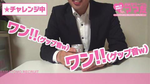秘密のサークル ママ友求人動画②