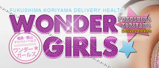 WONDER☆GIRLS
