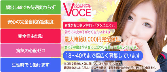 Voce(ボーチェ)