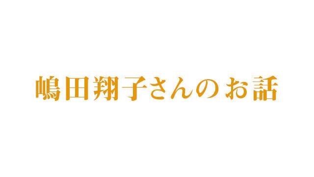 嶋田翔子さんの話