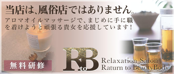 Relaxation Salon R to B