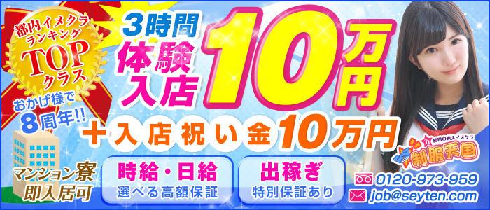 『五反田制服天国』エリアトップクラスの稼げるお店!
