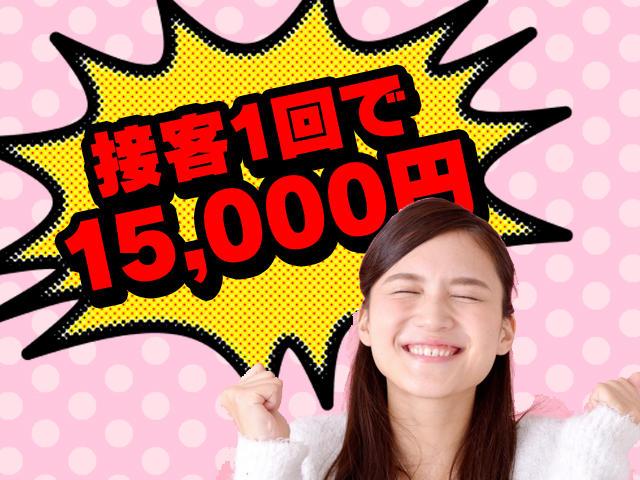 1人の接客で15,000円バックを実現したデリエステ KAZEです!