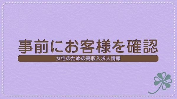 案内前にお客様を確認♪★【メイドin札幌】★