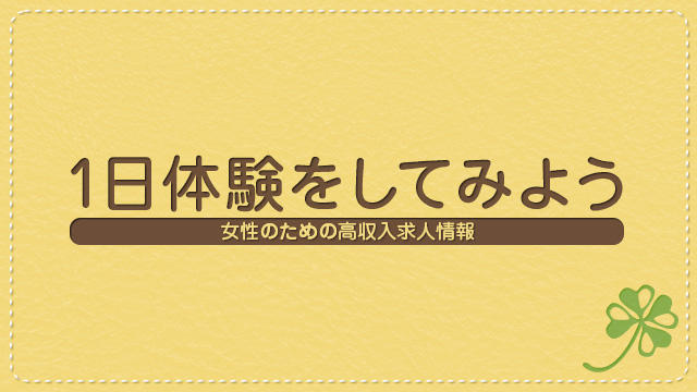 まずは一日体験ヾ(^ω^*) ★【メイドin札幌】★